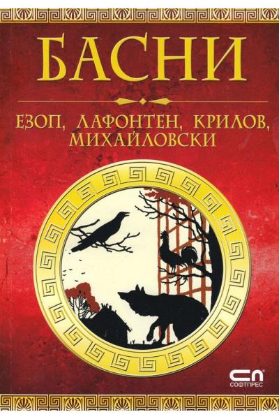 Басни: Езоп, Лафонтен, Крилов, Михайловски