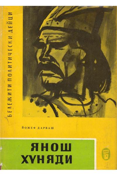 Янош Хуняди