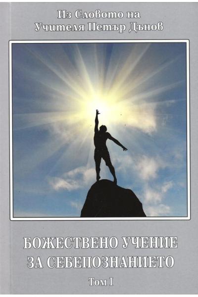 Божествено Учение за Себепознанието, том I