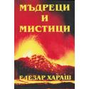Мъдреци и мистици - 1,2,3,4 том