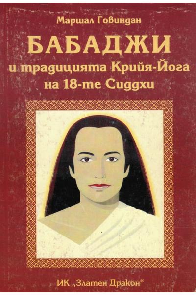 Бабаджи и традицията Крийя-Йога на 18-те Сиддхи