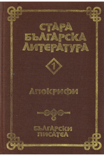 Стара българска литература. Том 1