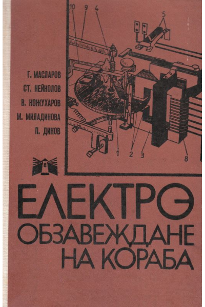 Електрообзавеждане на кораба