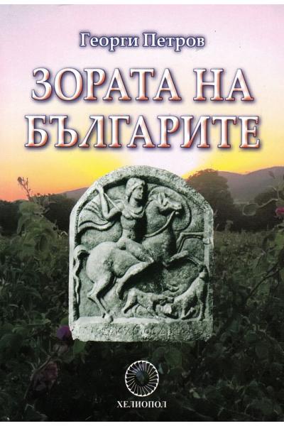 Зората на българите