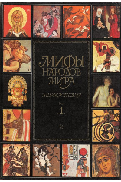 Мифы народов мира, 1 и 2 том