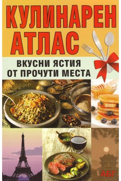 Кулинарен атлас - вкусни ястия от прочути места