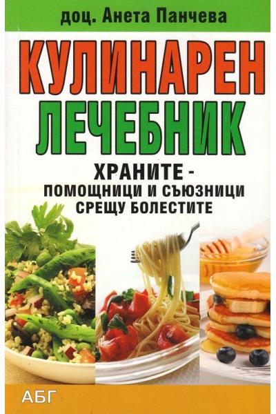 Кулинарен лечебник. Храните-помощници и съюзници срещу болестите