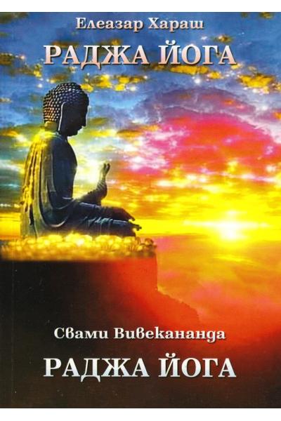 Елеазар Хараш - Раджа Йога. Свами Вивекананда - Раджа Йога