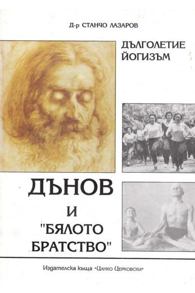 """Дълголетие. Йогизъм Дънов и """"Бялото Братство"""""""