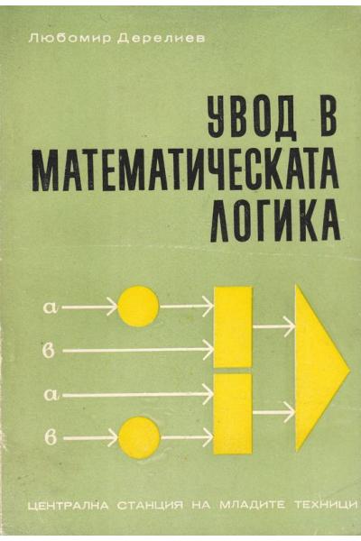 Увод в математическата логика