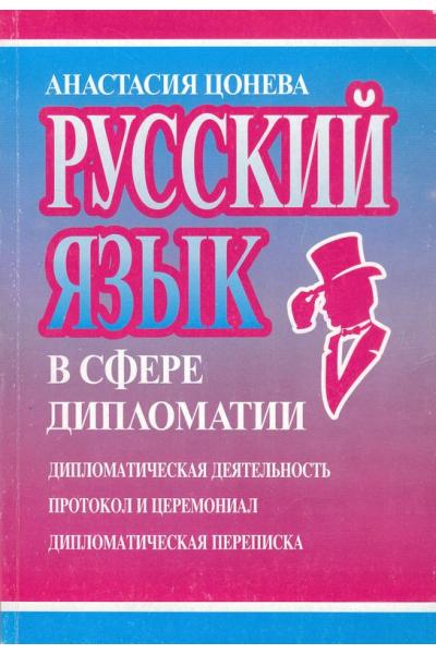 Русский язык в сфере дипломатии