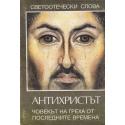 Антихристът - човекът на греха от последните времена