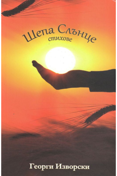 Шепа Слънце