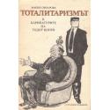 Тоталитаризмът в карикатурите на Тодор Цонев