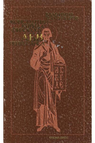 Константин - Кирил Философ. АБВ ренессанса