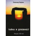 Тайна и духовност, лекции XII том