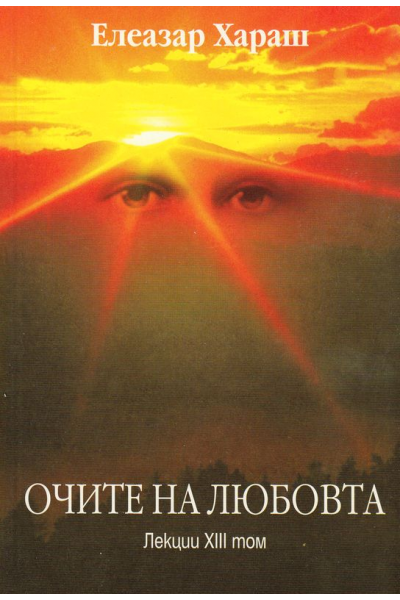 Очите на Любовта, лекции XIII том