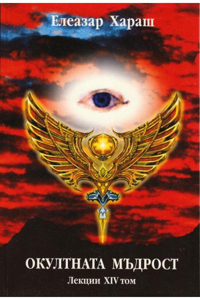 Окултната мъдрост, лекци XIV том