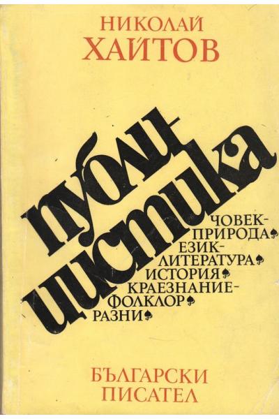 Публицистика. Николай Хайтов