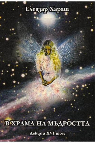 В храма на мъдростта, лекции XVI том