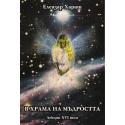 В храма на мъдростта, лекции XVI tom
