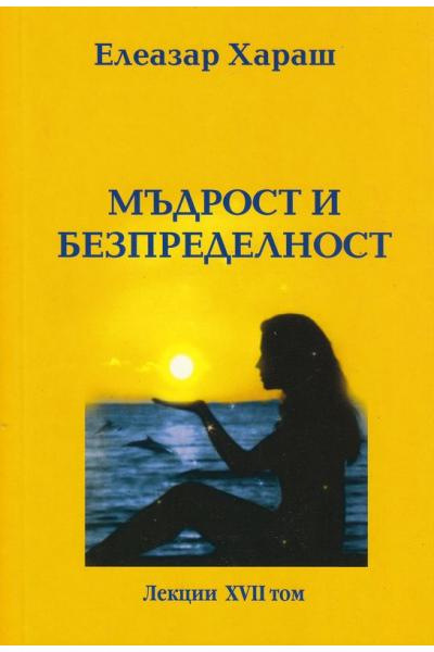 Мъдрост и безпределност, лекции XVII том