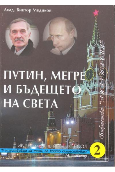 Путин, Мегре и бъдещето на света