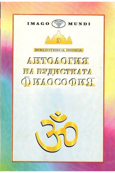 Антология на будистката философия