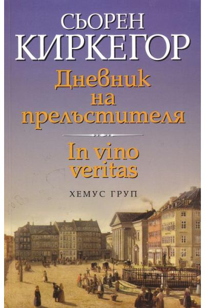 Дневник на прелъстителя . In vino veritas