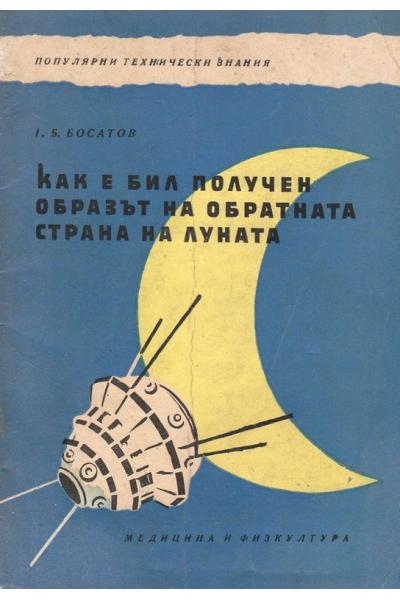 Как е бил получен образът на обратната страна на луната