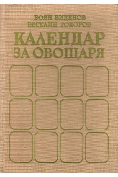 Календар на овощаря