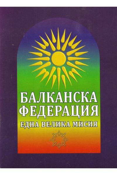 Балканска федерация. Една велика мисия.