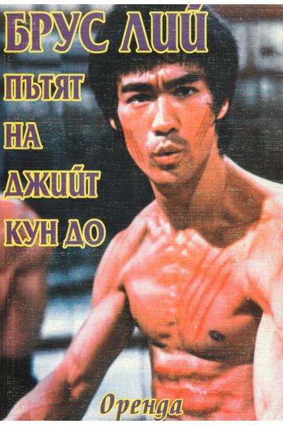 Брус Лий-пътят на Джийт Кун До