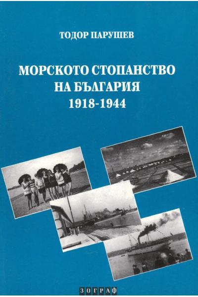 Морското стопанство на България 1918 - 1944
