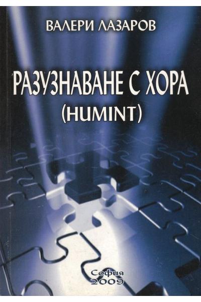 Разузнаване с хора (HUMINT)