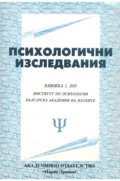 Психологични изследвания, кн. 1, 2005