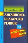 Английско-български речник на проблемни думи