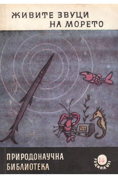 Живите звуци на морето