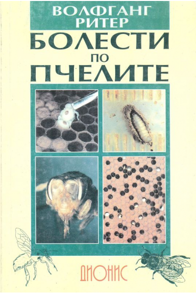 Болести по пчелите