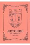 Летопис на Севлиево /1618-1974/