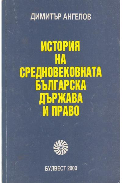 История на средновековната българска държава и право