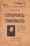 Пророк и тайновидец. Т. М. Достоевски. Творчество и идеи