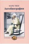 Автобиография. Марк Твен