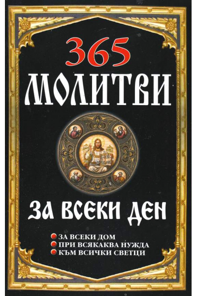 365 молитви за всеки ден
