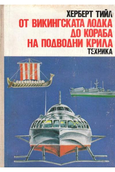 От викингската лодка до кораба на подводни крила69