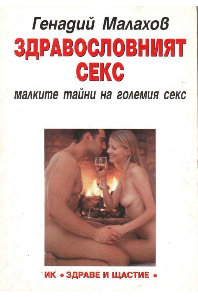 Здравословният секс