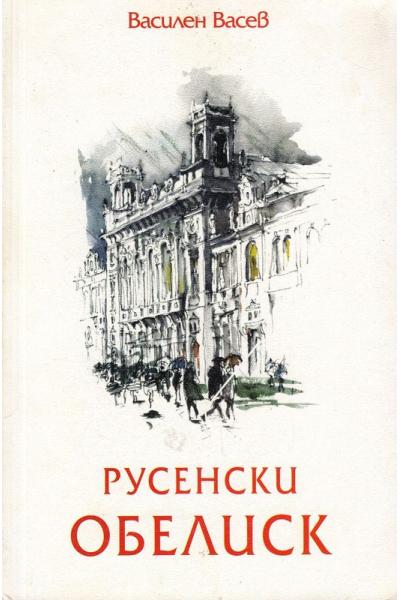 Русенски обелиск