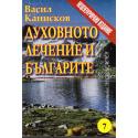 Духовното лечение и българите