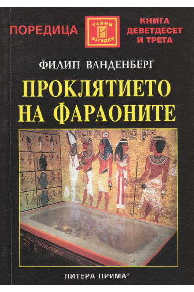 Проклятието на фараоните