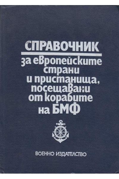 Справочник за европейските страни и пристанища, посещавани от корабите на БМФ